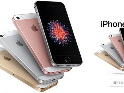 BIGLOBEモバイルが「iPhone SE」の取り扱いを開始!月額料金は3,780円から