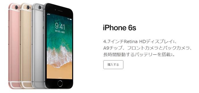 BIGLOBEモバイルが「iPhone 6s」の取り扱いを開始!月額料金は4,430円から