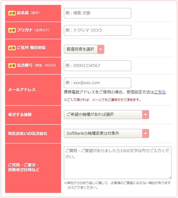 ソフトバンク「DIGNO G」の本体価格が一括0円で25,000円キャッシュバック!月額料金1,224円で利用可能!