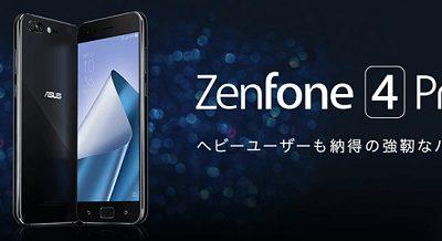 BIGLOBEモバイルが「ZenFone 4 Pro」の取り扱いを開始!月額料金は2,570円から