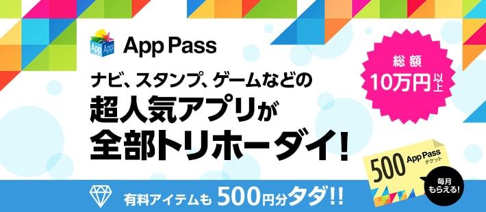 ソフトバンク「App Pass」はいらない!月月割のカラクリと解約方法を解説