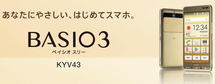 au「BASIO3」の評価!スペックや価格・評判のレビューまとめ