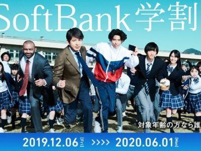 ソフトバンク 2020年学割は1,000円×6か月割引!