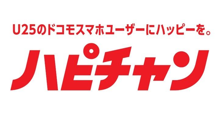 ドコモ おいしい特典が貰える「ハピチャン」を発表!