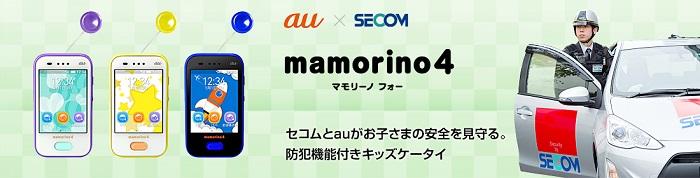 auキッズケータイ「mamorino4」の月額料金と使い方を解説