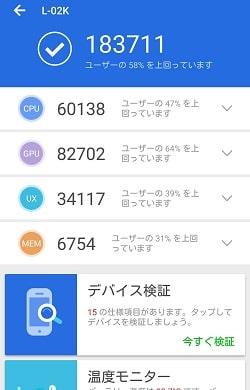 JOJO L-02K 実機レビュー!スペックや価格・在庫情報まとめ‐1万円以上安く購入する方