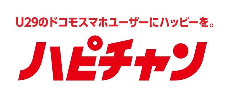 ドコモの「ハピチャン」2月はコーラ製品ドリンク2本!適用条件とクーポンの使い方