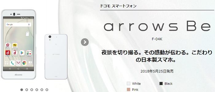 「arrows Be F-04K」のレビュー!スペックやカメラ性能の評価まとめ