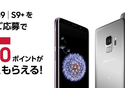 ドコモ・auで「Galaxy S9/S9+」購入キャンペーンを開始!5,000円分のdポイントかワイヤレス充電器をプレゼント!