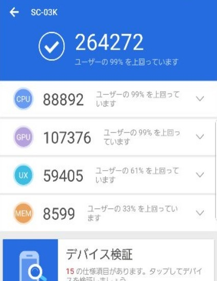 「Galaxy S9+」のベンチマークスコア
