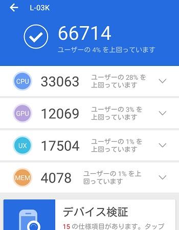 【実機検証】「LG style L-03K」のAntutuベンチマークスコアと発熱テスト