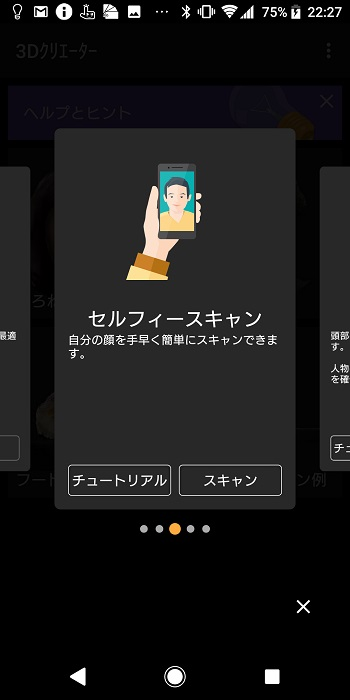 「Xperia XZ2」3Dクリエーターの遊び方