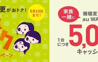 au「家族春トク機種変更キャンペーン」で一人につき5,000円キャッシュバック!適用条件と申し込み方法を解説