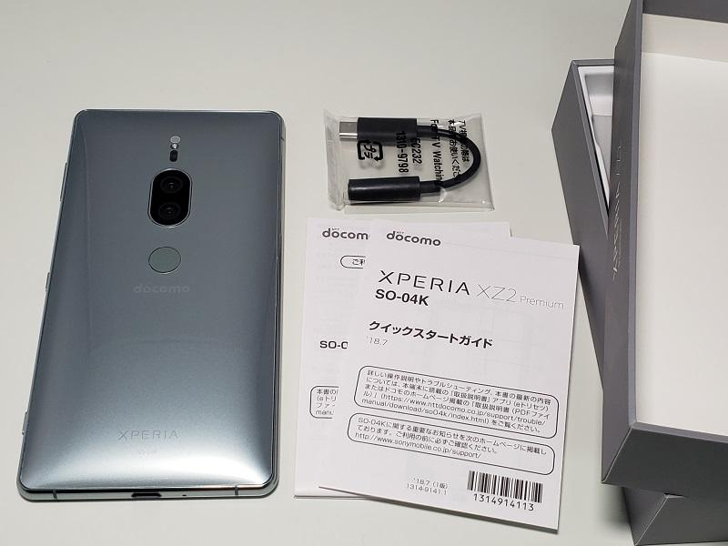 「Xperia XZ2 Premium」購入レビュー/カメラ性能の評価と評判情報まとめ