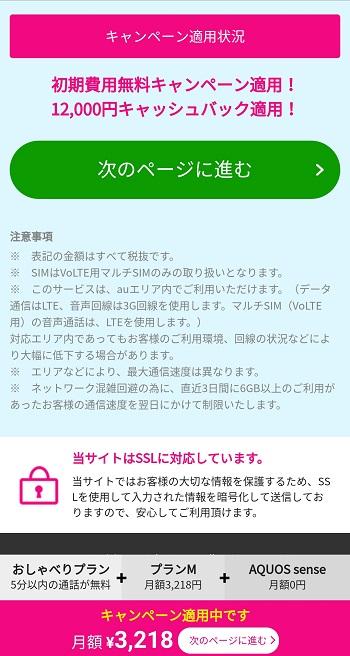 UQモバイル 高額キャッシュバック&キャンペーン情報/店舗やエントリーパッケージは損?