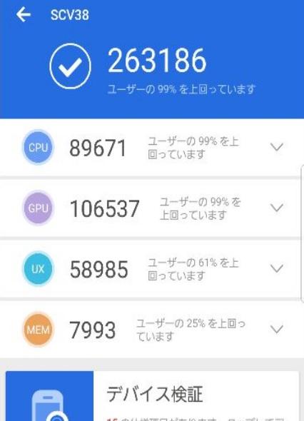 【実機検証】「Galaxy S9」のAntutuベンチマークスコアと発熱テスト