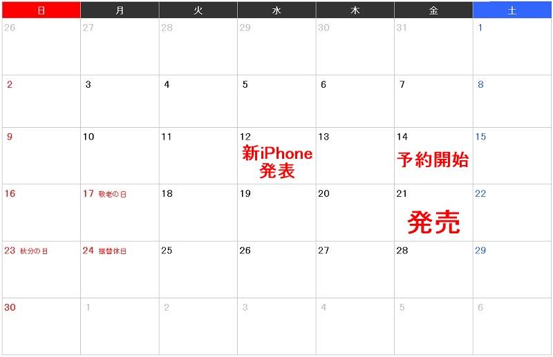 「iPhone 9 / XS / XS Plus」は9月14日予約開始で9月21日に発売開始!?