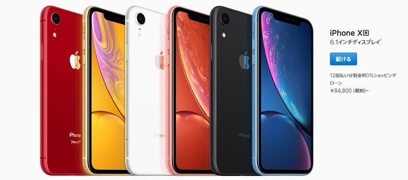 「iPhone XR」評価レビュー!スペックやカメラ性能・価格情報まとめ