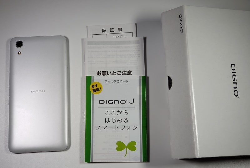 「DIGNO J」評価レビュー!スペックやカメラ性能・価格情報まとめ