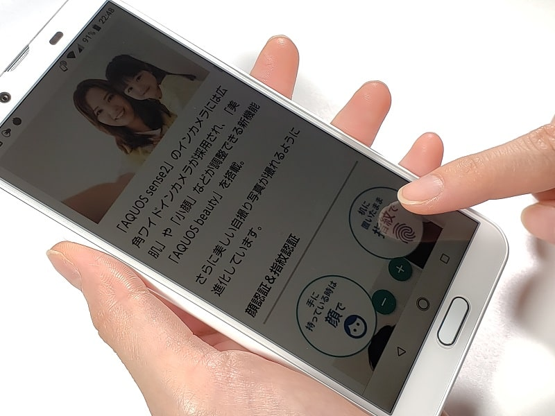 AQUOS sense2 実機で徹底レビュー!スペックやカメラ評価・価格情報まとめ(SH-01L / SHV43)