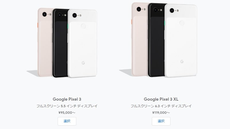 「Pixel 3 / 3 XL」評価レビュー!スペックやカメラ性能・価格情報まとめ