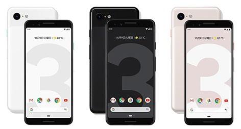 Google Pixel 3 / 3 XL の新規・乗り換え(MNP)で61,000円キャッシュバック