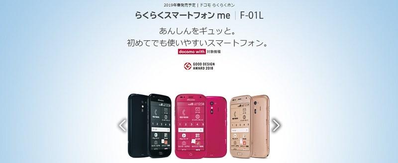 らくらくスマートフォン me F-01L 評価レビュー!スペックやカメラ性能・価格情報まとめ