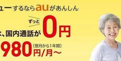 au「カケホ割60」の申し込み方法と割引内容を解説!60歳以上なら国内通話がずっと0円