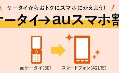 au「ケータイ→auスマホ割」の適用条件と加入方法を解説