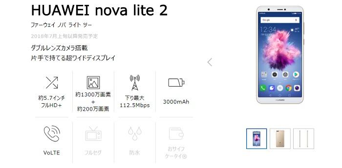 HUAWEI nova lite 2 の乗り換え(MNP)で一括0円+31,000円キャッシュバック!