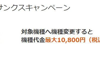 au「iPhoneサンクスキャンペーン」を開始!iPhone購入で10,800円割引
