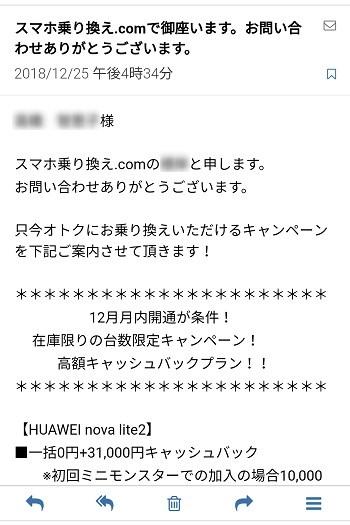 DIGNO J の新規・乗り換え(MNP)で一括0円+31,000円キャッシュバック