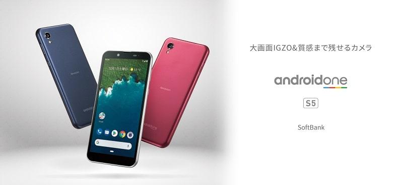 ソフトバンク「Android One S5」を2018年12月21日に発売!本体価格は30,720円から
