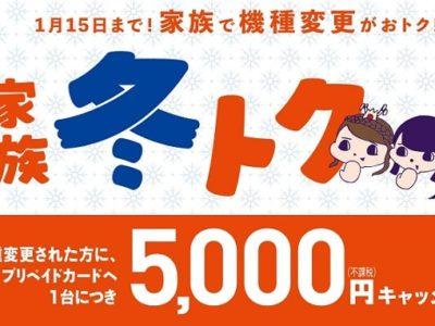 au「家族冬トク」で家族1人につき5,000円をキャッシュバック!申し込み方法と割引内容を解説
