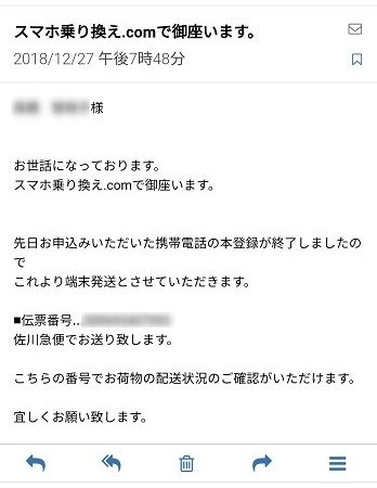 iPhone XS / XS Max の新規・乗り換え(MNP)で70,000円キャッシュバック!