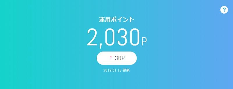 【1月16日(水)】dポイント投資の予想と後出し投資結果 2019年1月15日~1月18日