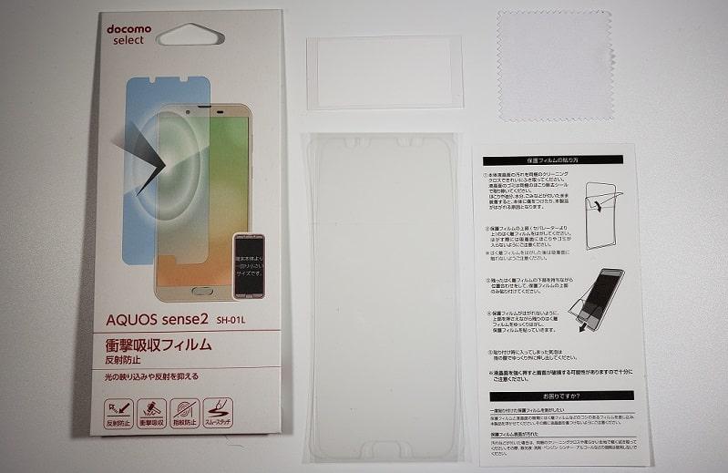 【docomo select】AQUOS sense2用の衝撃吸収フィルムと保護ケースをレビュー!