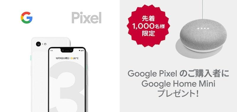 ドコモ「Google Pixel 3」を購入で「Google Home mini」をプレゼントするキャンペーンを発表!