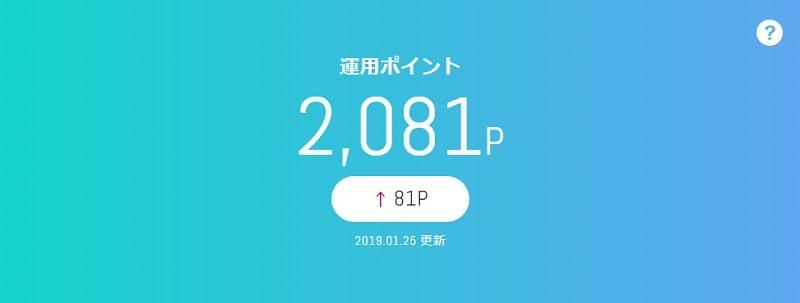 【1月25日(金)】dポイント投資の予想と後出し投資結果 2019年1月21日~1月25日