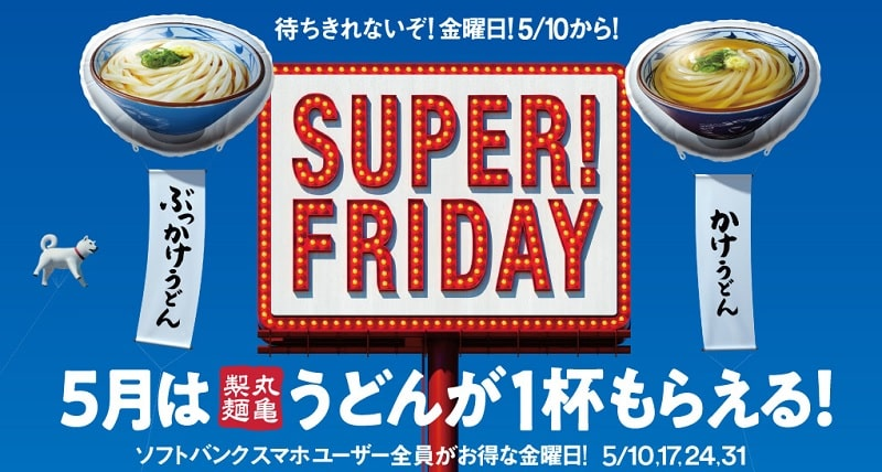 ソフトバンク「スーパーフライデー」2019年5月は丸亀製麺のうどん1杯もらえる!