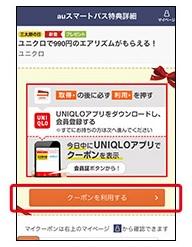 au「三太郎の日」3月3日はユニクロのエアリズム1枚無料!クーポンの発行方法と使い方