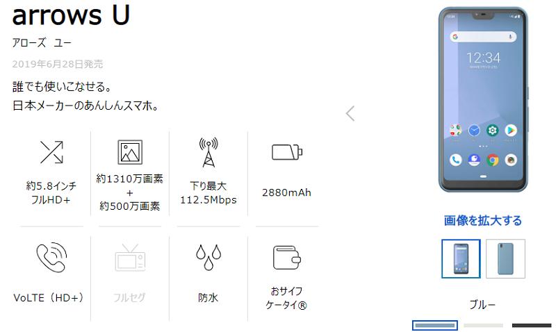 arrows U の乗り換え(MNP)で25,000円キャッシュバック!
