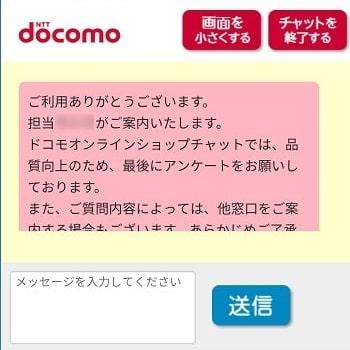 ドコモオンラインショップで機種変更してみた!開通までの流れとメリットとデメリットを解説