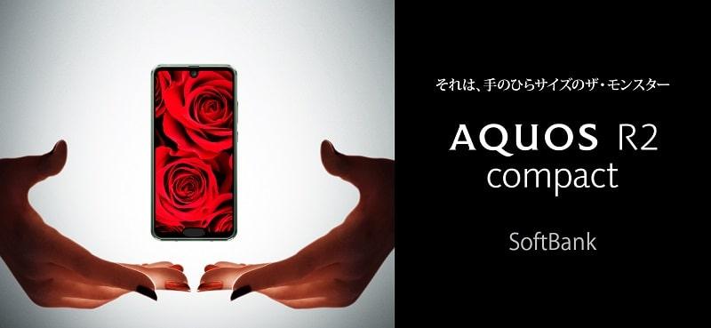 AQUOS R2 compact の新規・乗り換え(MNP)で61,000円キャッシュバック!