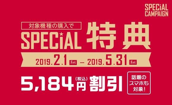 ドコモオンラインショップ「SPECIAL CAMPAIGN」実施!対象スマホが5,184円割引