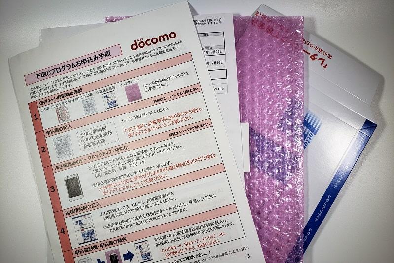 ドコモ「下取りプログラム」の送付キットの同梱物