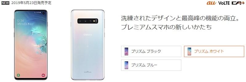 Galaxy S10 の発売日と本体価格