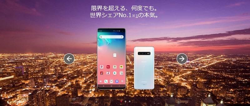 ドコモ版 Galaxy S10 / S10+の本体価格