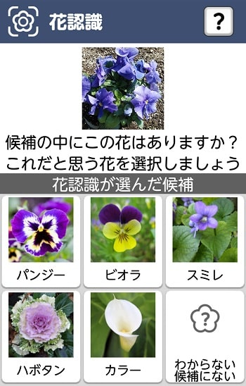 F-01Lの花ノート選択画面