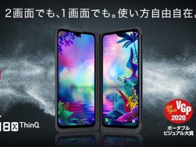 LG G8X ThinQ の乗り換え(MNP)で25,000円キャッシュバック!